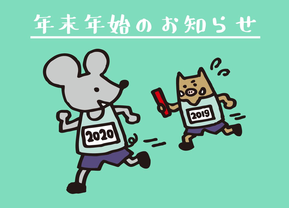 年末年始のお知らせ 東大阪市 たなごころ鍼灸整骨院